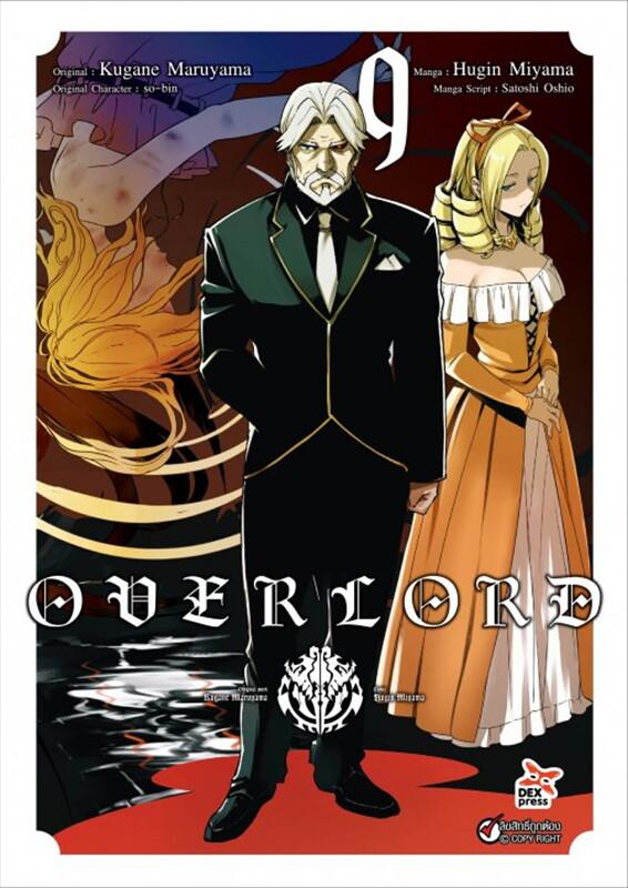 OVER LORD เล่ม 9 ฉบับการ์ตูน