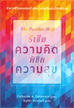 The Positive Shift รีเซ็ตความคิดพิชิตความสุข