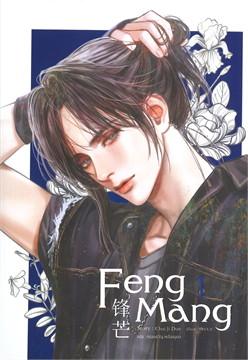 FENG MANG เล่ม 1