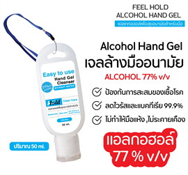 FEEL HOLD ALCOHOL HAND GEL CLEANSER ORIGINAL 50 ml.