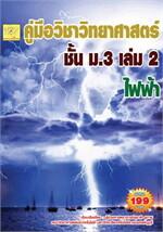 คู่มือวิชาวิทยาศาสตร์ ชั้น ม.3 เล่ม 2 เรื่องไฟฟ้า