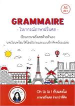 GRAMMAIRE ไวยากรณ์ภาษาฝรั่งเศส A1 เล่ม 1