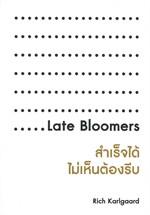 สำเร็จได้ไม่เห็นต้องรีบ Late Bloomers