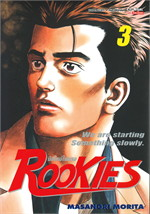 ROOKIES มือใหม่ไฟแรง เล่ม 3 We are starting Something slowly