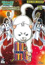 กินทามะ GIN TA MA!! เล่ม 72