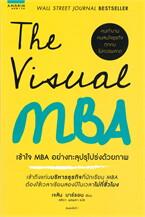 The Visual MBA เข้าใจ MBA อย่างทะลุปรุโปร่งด้วยภาพ