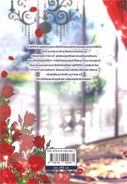ตระกูลขังรัก เล่ม 2