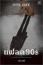 แฟลต 90s เรื่องสั้นชุด One day หนึ่งวันก่อนฉันตาย (อีกครั้ง)