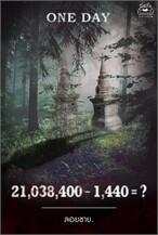 21,038,400 -1,440 = ? เรื่องสั้นชุด One day หนึ่งวันก่อนฉันตาย (อีกครั้ง)