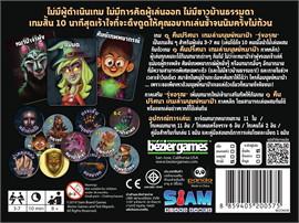 เกม๑คืนปริศนาเกมล่ามนุษย์หมาป่ารุ่งอรุณ siam board games