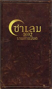 เกมซาเล็ม1692