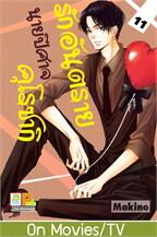 รักอันตรายนายปีศาจคุโรซากิ เล่ม 11