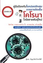 คู่มือป้องกันโรคปอดอักเสบจากการติดเชื้อโคโรนาไวรัสสายพันธุ์ใหม่