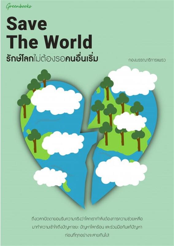 Save The World รักษ์โลกไม่ต้องรอคนเริ่ม