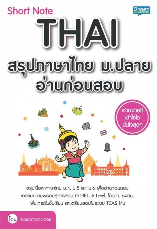 Short Note THAI สรุปภาษาไทย ม.ปลาย อ่านก่อนสอบ