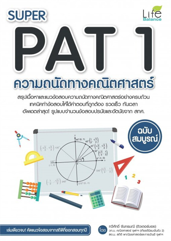 SUPER PAT 1 ความถนัดทางคณิตศาสตร์ ฉบับสมบูรณ์