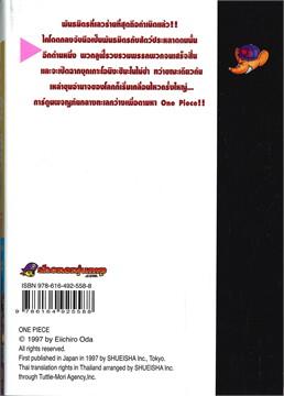 ONE PIECE วัน พีช Vol.95 การผจญภัยของโอเด้ง