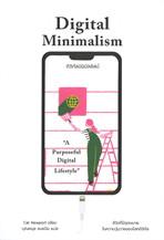 Digital Minimalism ดิจิทัลมินิมัลลิสม์