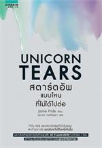 Unicorn Tears สตาร์ทอัพแบบไหนที่ไม่ได้ไปต่อ