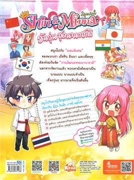 Idol Secret Shin & Minna Special วัยวุ่น ชุดนานาชาติ