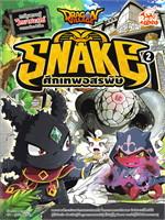 Dragon Village Snake ศึกเทพอสรพิษ Vol.2