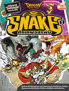 Dragon Village Snake ศึกเทพอสรพิษ Vol.1