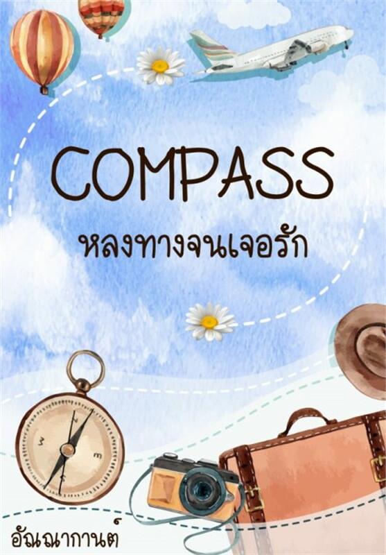 Compass หลงทางจนเจอรัก