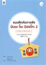 แบบฝึกหัดการฟัง มินนะ โนะ นิฮงโกะ 2 (2nd Edition) + MP3