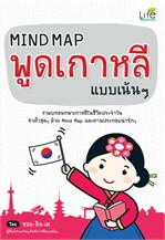 Mind Map พูดเกาหลี แบบเน้นๆ (ปกใหม่)