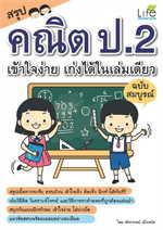 สรุปคณิต ป.2 เข้าใจง่ายเก่งได้ในเล่มเดียว ฉบับสมบูรณ์