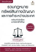 รวมกฎหมายทรัพย์สินทางปัญญาและการค้าระหว่างประเทศ พร้อมหัวข้อเรื่องมาตราสำคัญ ฉบับสมบูรณ์