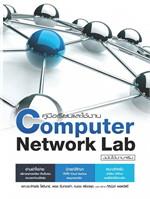 Computer Network Lab ฉบับใช้งานจริง