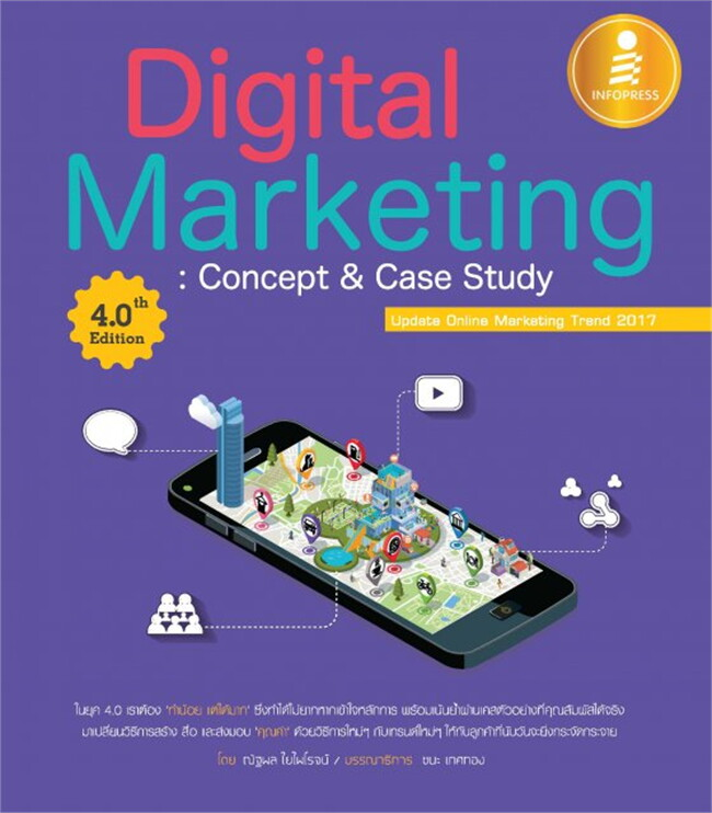 Digital Marketing : Concept & Case Study