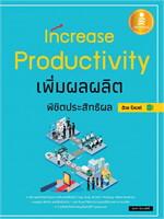 Increase Productivity เพิ่มผลผลิต พิชิตประสิทธิผล ด้วย Excel
