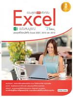 Excel ฉบับสมบูรณ์ 2nd. Edition