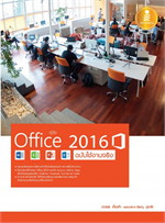 Office 2016 ฉบับใช้งานจริง