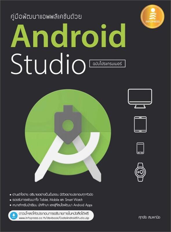 Android Studio ฉบับโปรแกรมเมอร์