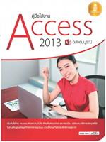Access 2013 ฉบับสมบูรณ์