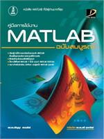 MATLAB ฉบับสมบูรณ์ 2013