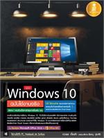 Windows 10 ฉบับใช้งานจริง