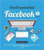 เปิดร้านออนไลน์บน Facebook 5th Edition