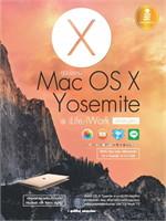 คู่มือใช้งาน Mac OS X Yosemite & iLife/iWork ฉบับสมบูรณ์