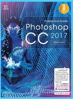 Photoshop CC 2017 Professional Guide