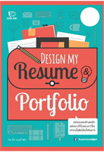 Design my Resume & Portfolio
