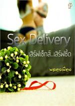 Sex Delivery เสิร์ฟเซ็กส์ เสิร์ฟซี้ด