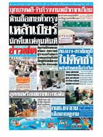 หนังสือพิมพ์ข่าวสด วันศุกร์ที่ 10 เมษายน พ.ศ. 2563
