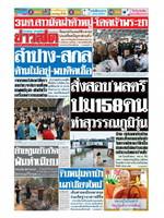 หนังสือพิมพ์ข่าวสด วันอาทิตย์ที่ 5 เมษายน พ.ศ. 2563