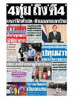 หนังสือพิมพ์ข่าวสด วันศุกร์ที่ 3 เมษายน พ.ศ. 2563