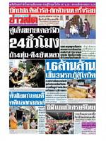 หนังสือพิมพ์ข่าวสด วันเสาร์ที่ 4 เมษายน พ.ศ. 2563