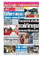 หนังสือพิมพ์ข่าวสด วันอังคารที่ 7 เมษายน พ.ศ. 2563